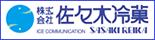 株式会社佐々木冷菓