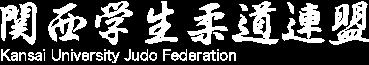 関西学生柔道連盟 Kansai University Judo Federation