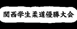 関西学生柔道優勝大会