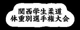 関西学生柔道体重別選手権大会