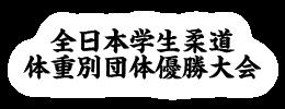 全日本学生柔道体重別団体優勝大会